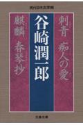 刺青 痴人の愛 麒麟 春琴抄の本