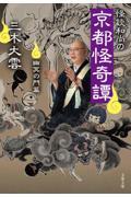 怪談和尚の京都怪奇譚 幽冥の門篇の本