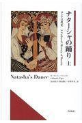 ナターシャの踊り 上の本