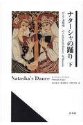ナターシャの踊り 下の本