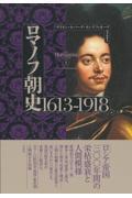ロマノフ朝史1613ー1918 上の本