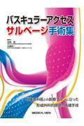 バスキュラーアクセスサルベージ手術集の本