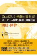 Dr.のほしい画像が撮れる!オーダーの解釈と撮影・撮像技術 四肢・体幹の本