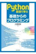 Python言語で学ぶ基礎からのプログラミングの本