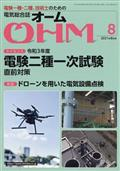 OHM (オーム) 2021年 08月号の本