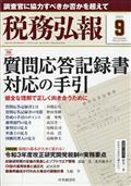 税務弘報 2021年 09月号の本