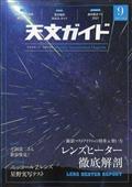 天文ガイド 2021年 09月号の本