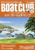 Boat CLUB (ボートクラブ) 2021年 09月号の本