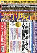 週刊現代 2021年 8/14号の本