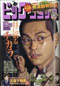 ビッグコミック 2021年 8/25号の本