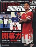 WORLD SOCCER DIGEST (ワールドサッカーダイジェスト) 2021年 8/19号の本