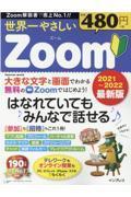 世界一やさしいZoom 2021~2022最新版の本