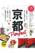 京都パーフェクト本の本