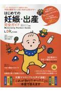 はじめての妊娠・出産完全ガイドの本