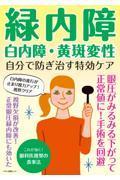 緑内障・白内障・黄斑変性自分で防ぎ治す特効ケアの本