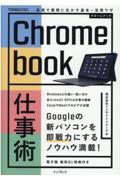 Chromebook仕事術の本
