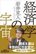 経済学の宇宙の本