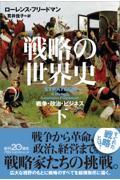 戦略の世界史 下の本