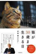 猫が30歳まで生きる日の本