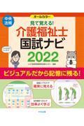 見て覚える!介護福祉士国試ナビ 2022の本
