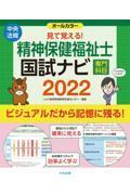 見て覚える!精神保健福祉士国試ナビ[専門科目] 2022の本