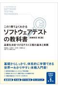 増補改訂第2版 ソフトウェアテストの教科書の本