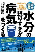 完全図解水分の摂りすぎが病気をつくるの本