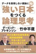 「強い日本」をつくる論理思考の本