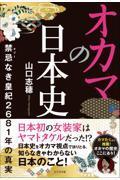 オカマの日本史の本