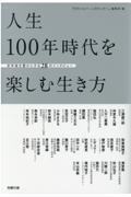 人生100年時代を楽しむ生き方の本