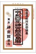 神宮館高島暦 令和4年の本