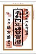 神宮宝暦 令和4年の本