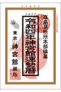神宮館運勢暦 令和4年の本