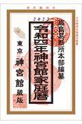 神宮館家庭暦 令和4年の本
