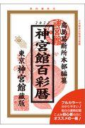 神宮館百彩暦 令和4年の本