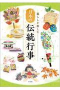 暮らしを楽しむ日本の伝統行事の本