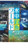 水中釣魚ワールドの本
