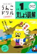 日本一楽しい学習ドリルうんこドリル 文しょう読解小学1年生の本