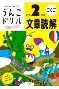 日本一楽しい学習ドリルうんこドリル 文章読解小学2年生の本