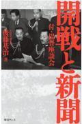 開戦と新聞の本