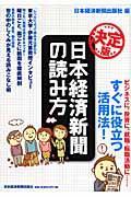 日本経済新聞の読み方の本