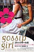 ゴシップガール 9(はじめてのお仕事にパニック篇)の本