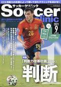 Soccer clinic (サッカークリニック) 2021年 09月号の本