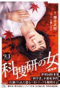 科捜研の女ー劇場版ーの本