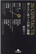 20 CONTACTS 消えない星々との短い接触の本