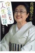 佐藤愛子の役に立たない人生相談の本
