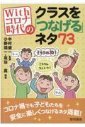 Withコロナ時代のクラスを「つなげる」ネタ73の本