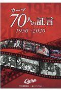カープ70人の証言1950→2020の本