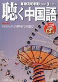 聴く中国語 2021年 09月号の本