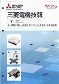 三菱電機技報 2021年 07月号の本